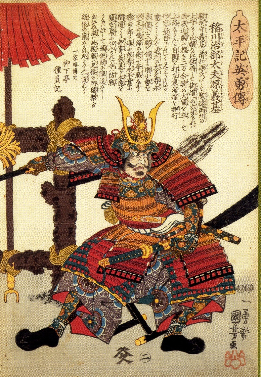 Samurais Budo